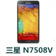 三星 N7508V Galaxy Note 3 Lite 中国移动(